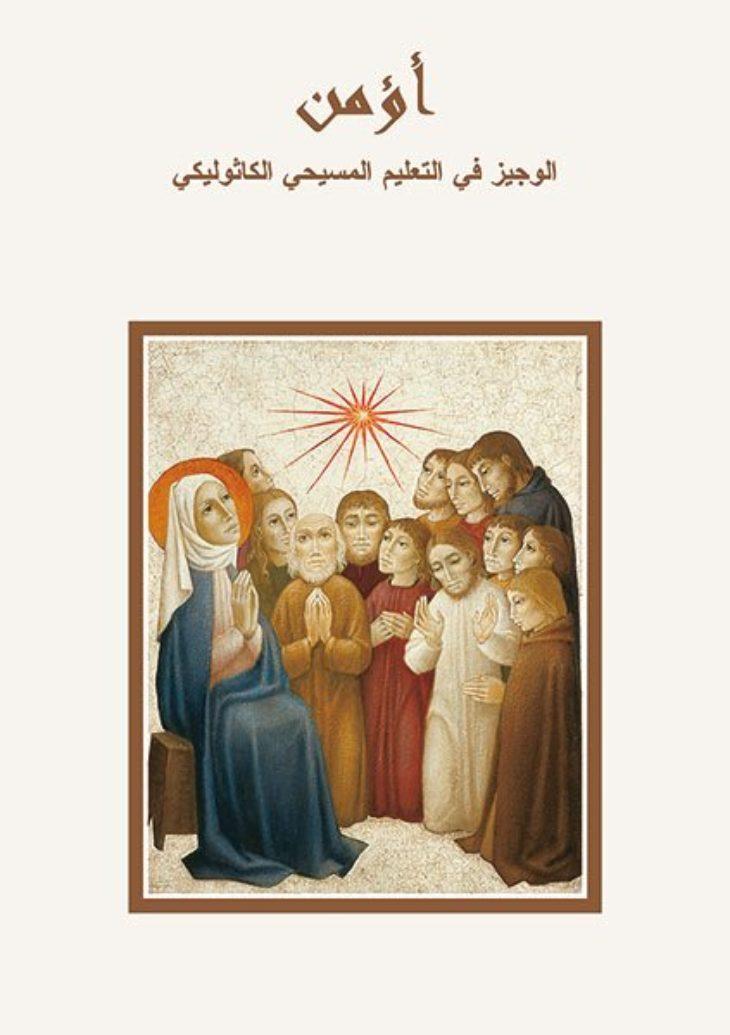 Ich glaube - Kleiner Katholischer Katechismus auf Arabisch