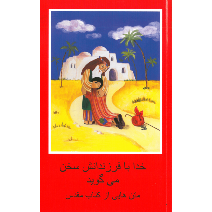 Kinderbibel FARSI